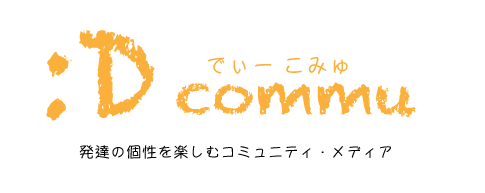 :D-commu でぃーこみゅ