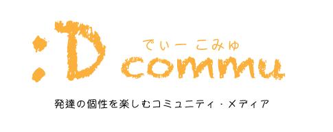 :D-commu でぃーこみゅ