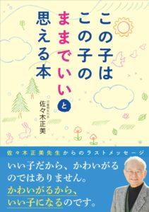 佐々木正美先生のアドバイスを書籍化!『この子はこの子のままでいいと思える本』って?