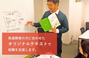 ディーキャリアの発達障がい者向け就労移行支援事業所が横浜にオープン