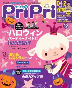 オンライン保育のヒントも!マガジン『PriPri』は現役保育士におすすめ