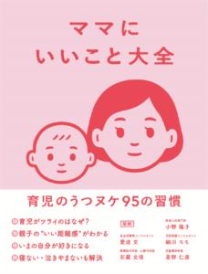 大人の発達障がい向け書籍『ママにいいこと大全』で家事育児のトラブル対処