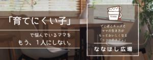 発達障がい専門オンラインカフェ「ななほし広場」が9月にNEWオープン!