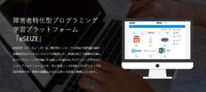 「eSEIZE」は日本初の障がい者特化型プログラミング学習プラットフォーム