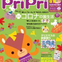 withコロナルールの伝え方やおすすめ絵本がわかる!PriPri11月号の収録内容