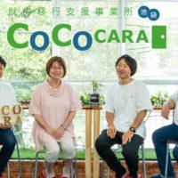 就労移行支援事業所「COCOCARA」はITスキルや画像動画編集力を習得可能!