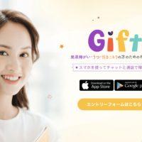 発達障がいやうつ病のお悩み相談をスマホで!アプリ「Gift」がリリース