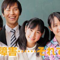 入塾希望者増加中!発達障がいのお子さんの自立した学習を目指すコーチング