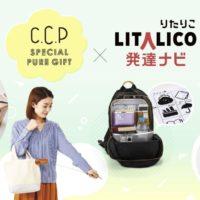 「LITALICO発達ナビ」ユーザーの声が商品開発のヒントに!ママたちが本当に欲しい生活応援グッズ