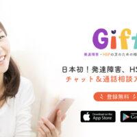 生きづらさを感じる発達障がいやHSPの人向け!チャット・通話相談アプリ『Gift』