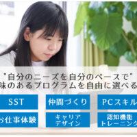 療育に通うのが大変というお悩みに!定額制オンラインプログラムでSSTを受けられる